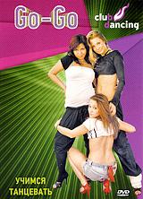 Go-Go - это не какой-то определенный стиль, это смесь, вобравшая в себя все самое лучшее из клубных танцев. Это то, что делает Вас центром внимания в любом клубе, на любом танцполе! BreakBit, Funk, R&B, House, Industrial, POP... - вот неполный список музыкальных направлений, под которые можно зажигать, освоив Go-go Dance. Go-Go - это не набор выученных связок и движений, а умение работать с пространством, красиво переходить из одного стиля танца в другой, хорошо и технично двигаться практически под любую музыку, способность чувствовать стиль, пластику тела, импровизировать, наслаждаться ритмом!