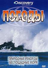 Discovery: Чудеса погоды: Природные рекорды, беспощадные моря