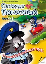 В полицейском участке небольшого городка на правах всеобщего любимца живет забавный котенок. Днем он ведет обычную кошачью жизнь - играет, ест, болтается под ногами. А ночью, в сладких снах, он превращается в Сержанта Полосатого. Вместе со своими друзьями - игрушками - плюшевым мишкой, жирафом, трехколесным велосипедом, розовой мышкой и железным автомобилем, отважный полицейский наводит порядок на улицах города. Держитесь хулиганы, нарушители и мошенники! Сержант Полосатый со своей верной командой всегда на посту! Содержание: 01. Пуговица 02. Загадка с ключом 03. Дракон 04. Скользкий преступник 05. Загадочная обезьянка 06. Велосипед 07. Исчезновение полицейских 08. Монстров не существует 09. Шкатулка с украшениями 10. Лекция в школе 11. Похититель велосипеда 12. Сержант Полосатый в комнате страха 13. Злой близнец