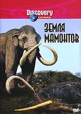 Когда-то Сибирь с ее мягким климатом была местом обитания многих доисторических животных. Самыми величественными из них были мамонты. Но глобальные изменения климата превратили их владения е зону вечной мерзлоты, которая погребла в своих недрах мохнатых гигантов... В 1999 году на Таймыре был найден мамонт, прекрасно сохранившийся в своей ледяной гробнице. Французский исследователь Бернар Бюиг извлек 23-тонную глыбу замерзшей земли и доставил мамонта в ледяную пещеру в Хатанге. Там международная команда ученых приступила к изучению уникальной находки, надеясь узнать подробности жизни его собратьев и раскрыть тайну гибели древнего великана… Перед Вами впечатляющий рассказ о работе знаменитой экспедиции, который сопровождают захватывающие документальные кадры и красочная компьютерная анимация. Сцены из жизни древних животных и интереснейшие комментарии ученых сделали этот фильм остросюжетной энциклопедией далекой эпохи.