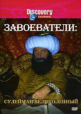Западный мир считал турецкого султана Сулеймана воинствующим дикарем, но легендарный падишах Османской империи, прозванный Великолепным, был хорошо образованным правителем, полководцем и поэтом. Он дал своим подданным автономию и религиозную свободу, сделал Стамбул самым крупным городом средневековой Европы и максимально расширил границы своей державы, дойдя до Вены и Марокко. В чем был секрет могущества Сулеймана Великолепного? Почему его так ненавидели крестоносцы? Поищем ответы на эти вопросы в лабиринтах истории...