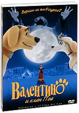 Дворовый пес по кличке Валентино пытается спасти своего хозяина Бенни, владельца цирка, который находится на грани жизни и смерти. В результате долгих поисков преданный пес находит таинственное существо по имени Неупоминаемый, который может выполнить три любых желания, но только в обмен на то, чтобы просящий помощи стал навечно его рабом. Валентино идет на эту сделку и просит, чтобы исполнилось два его желания, а третье оставляет на будущее. Так наш герой спасает Бенни от неминуемой смерти и помогает сделать его цирк лучшим в городе. Валентино предстоит пережить много приключений, вследствие которых он влюбляется в прекрасную породистую Бианку. Однажды, когда цирк Бенни возвращается с очередных гастролей, Валентино узнает страшную правду: в городе появился новый цирк и его жестокая владелица обращается к могущественному существу с просьбой уничтожить цирк Бенни... Крепкая дружба и любовь, зависть и ненависть - все переплелось в сюжете этого простого и, в тоже время, очень...