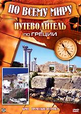 Крит На самый большой греческий остров приезжает много туристов. Здесь можно погулять по спокойному побережью, отдохнуть на песчаных пляжах, ощутить величественную красоту труднодоступных горных массивов, побывать в современном туристическом центре или посидеть в маленькой таверне рыбацкой деревушки. Крит предлагает и то, и другое. Греческие острова Греческие острова также разнообразны, как и запросы туристов их посещающих. Кефеалония с ее естественными сталактитовыми пещерами, сумбурный Лесбос, ионические острова, что находятся возле самого побережья Греции, Спорады и другие ждут вас к себе на отдых.