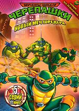 Мутанты черепашки ниндзя: Новый меч Шредера. Выпуск 27 2009 DVD