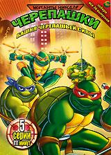 Мутанты черепашки ниндзя: Башня черепашьей силы. Выпуск 26 2009 DVD
