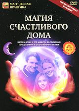 Магия счастливого дома 2009 DVD
