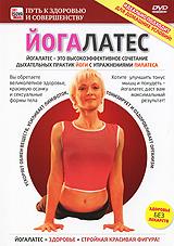 ЙогаЛатес 2010 DVD
