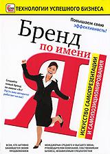 "Бренд по имени ""Я"": Искусство самопрезентации и самопозиционирования 2010 DVD"