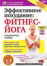 Эффективное похудание: Фитнес-йога. Продвинутый уровень 2010 DVD