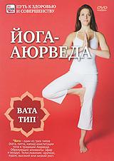 Йога-аюрведа: Вата тип 2010 DVD