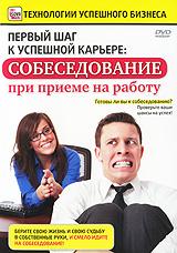 Первый шаг к успешной карьере: собеседование при приеме на работу 2010 DVD