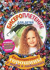 Бисероплетение для детей: разноцветные горошины у тебя в ладошках 2010 DVD