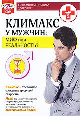 Климакс у мужчин: миф или реальность