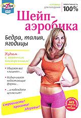 Шейп-аэробика - это ритмическая гимнастика, по-другому - аэробика для похудения. Но для идеальной фигуры недостаточно только отсутствия лишних килограммов! Из фильма вы узнаете, как в результате занятий шейп-аэробикой добиться: тонкой талии. Для женщины это и эстетическая роскошь, и природная необходимость. Талия уравновешивает достаточно широкий таз, обеспечивая гибкость, подвижность и легкость движений. Чтобы достичь совершенства, выполняйте предложенный комплекс упражнений. Это поможет избавиться от жировых складок на талии, увеличить гибкость позвоночника, снизить опасность отложения солей и заболеваний среднего и нижнего отделов позвоночника. красивых бедер. Они должны иметь ровные, округлые очертания, напоминающие линии греческой амфоры. И, конечно, никаких лишних жировых отложений! совершенной формы ягодиц. Современные женщины часто страдают от сидячей работы. В связи с тем, что нагрузка на ягодичные мышцы невелика, они слабеют, теряют упругость,...