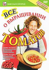 Все о выращивании томатов 2010 DVD