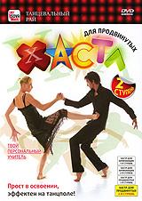 Хастл для продвинутых: Вторая ступень 2010 DVD