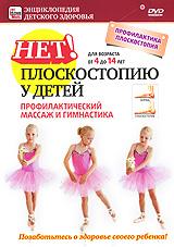 Нет! плоскостопию у детей: Профилактический массаж и гимнастика 2010 DVD