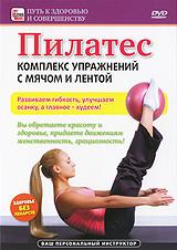 Пилатес - самая безопасная программа упражнений. Она для тех, кто не любит прыжков и резких движений. Эта система позволяет развить и укрепить все группы мышц, сформировать красивую стройную фигуру, объединив в гармонии тело и разум. Равномерное распределение нагрузки в сочетании с правильным дыханием дает большой оздоровительный эффект. В нашем фильме представлен сбалансированный и эффективный комплекс упражнений по системе пилатес. Для его выполнения вам потребуются небольшой мячик и эластичная лента. Занятие включает растяжку с помошью ленты, массаж позвоночника и укрепление пресса, элементы дыхательной гимнастики. При минимальной нагрузке на позвоночник упражнения позволяют: укрепить мышечный корсет, не наращивая мускулатуру; придать мышцам красивую рельефность и удлиненную форму; развить гибкость и чувство равновесия; улучшить осанку; придать движениям женственность, грациозность и пластичность; похудеть и обрести желанную...
