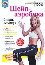 Шейп-аэробика - это ритмическая гимнастика, по-другому - аэробика для похудения. Но для идеальной фигуры недостаточно только отсутствия лишних килограммов! Наша программа даст вам возможность в ходе занятий шейп-аэробикой добиться: правильной осанки. Вы, наверняка, не раз слышали обращенное к вам: «Выпрями спину!»? Многим женщинам сложно постоянно ходить с прямой спиной, у них нет этой полезной привычки. Спина начинает быстро уставать, что объясняется слабостью мускулатуры. Позвоночник заслуживает пристального внимания уже потому, что является источником почти 90% физического дискомфорта, испытываемого в повседневной жизни. Шейп-аэробика приобрела широкую популярность благодаря тому лечебному эффекту, который она оказывает на людей, испытывающих дискомфорт и боли в спине. Укрепить мышцы спины вам помогут наши специальные упражнения «для позвоночника». Ровная спина, развернутые плечи, приподнятая грудь – вам не нужно постоянно контролировать вашу осанку! Вместо вашей...