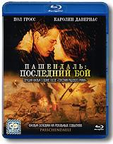 Этот фильм основан на воспоминаниях ветеранов Первой мировой войны. Пол Гросс (