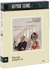 Шерлок Холмс: Звезда оперетты (2 DVD)