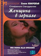 Женщина в зеркалеСтефания Сандрелли (Развод по-итальянски), Марцио Онорато (Каморрист), Дино ДИса в комедии Паоло Кваренья Женщина в зеркале. Несмотря на то, что юные годы Фабио уже давно остались позади, с прекрасной Мануэлей он познакомился необычным для взрослого мужчины способом - попав ей апельсином в лоб. Но в итальянском городе в разгар карнавала случается и не такое. Что поистине удивительно - так это то, что красавица оказалась одинокой и страдающей без любви. Вся ее тоска по мужчине мечты излилась на Фабио, которому предстоит выяснить, действительно ли эта женщина стремилась к любви, или само стремление и было самоцелью.