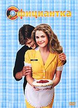 ОфицианткаКери Рассел (Без ума от мамбо), Натан Филион (Миссия Серенити), Шерил Хайнс (Лакомый кусочек) в романтической комедии Адриэнн Шелли Официантка. Дженна - официантка в захолустном городке. Нелюбимый муж, тяжелая работа, проблема с деньгами и никакой перспективы… Когда в городе появляется молодой доктор, Дженна осознает, что ее ждет бурный роман. Однако судьба и тут приготовила ей еще один поворот - выясняется, что Дженна ждет ребенка…
