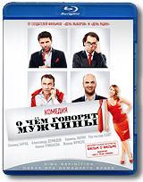О чём говорят мужчины (Blu-ray)
