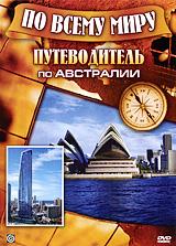 Путеводитель по Австралии