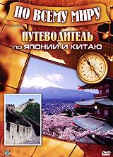 Путеводитель по Японии и Китаю