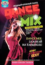 Как научиться танцевать, если не знаешь, какой танец выбрать - нравятся все? Вы можете научиться разным стилям - не надо выбирать какой-то один, когда есть Dance Mix! Dance Mix - это смесь различных современных танцевальных направлений: латино, джаз-модерн, поп, рок-н-ролл и др. Музыка non-stop, танцы non-stop... Заканчивается одна мелодия, начинается новая, уже в другом стиле, а вы продолжаете танцевать. Мечта? Уроки Dance Mix научат вас танцевать под любую современную музыку! Что включает урок Dance Mix? Во-первых: аэробную нагрузку. Именно при такой частоте пульса (более 100 ударов в минуту) наиболее интенсивно сгорает жир. Dance Mix поможет укрепить мышцы ног, развить отличную координацию движений, пластику тела и чувство ритма. Во-вторых: обучение танцевальным движениям. Dance Mix намного живее, разнообразнее и эмоциональнее по форме, чем просто спортивные упражнения. Вы научитесь танцевать с чувственностью, совершенно по-иному выражая красоту...