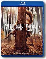 Там, где живут чудовища (Blu-ray)Кэтрин Кинер (Во всей красе), Марк Руффало (Говорящие с ветром), Амброуз Лорен (Не могу дождаться!) в приключенческом фильме Спайка Джонзе Там, где живут чудовища. Девятилетний Макс сбегает из дома и, переплыв море, становится королем удивительного государства, в котором живут гигантские пушистые монстры - но быть королем не так легко, как кажется!