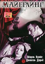МайерлингШарль Буайе (Босиком по парку), Даррье Даниэль (8 женщин), Нана Гермон (Красная гостиница) в драме Анатолья Литвака Майерлинг. Фильм основан на реальном событии и реальных действующих лицах истории. Одна из величайших любовных историй, из когда-либо перенесенных на экран, сладко-горький, страстный роман между крон-принцем Рудольфом Австрийским Габсбургским и его обожаемой любовницей, баронессой Мари Ветсера. Шарль Буайе завораживающе играет Рудольфа, сына могущественного Франца-Иосифа, императора Австро-Венгрии. Свободный духом и сочувствующий радикалам, Рудольф в то же время является узником своей королевской крови и мечется между чувством долга и чувствами сердца. Когда его ставят перед трудным выбором, он просит у отца 24 часа и уезжает с любимой в охотничий домик поместья Майерлинг, откуда им не суждено уже вернуться. Рудольф был единственным сыном императора Австрии Франца-Иосифа I и, следовательно, был наследником...