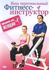 Ваш персональный фитнесс-инструктор: программа для женщин 2010 DVD