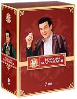 Муслим Магомаев. Подарочное издание (7 DVD)