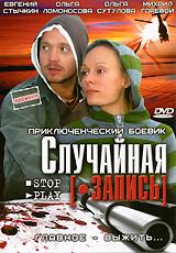 Евгений Стычкин (