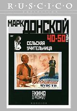 Вера Марецкая (