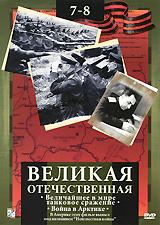Великая Отечественная: Величайшее в мире танковое сражение. Война Арктике. Фильмы 7-8