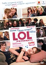 Первая молодежная комедия, которую НУЖНО смотреть с родителями! Софи Марсо (