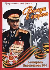 Всегда в строю: О генерале Варенникове 2009 DVD