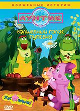 Лунтик: Волшебный голос Пупсеня 2010 DVD