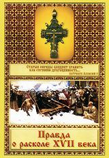 Правда о расколе ХVII века 2007 DVD