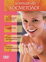 Домашний косметолог: Секреты Анны Вишневской 2010 DVD
