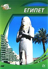 Города мира: Египет