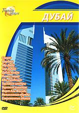 Города мира: Дубай
