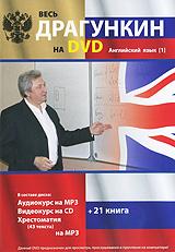 Весь Драгункин на DVD. Английский язык + (DVD)