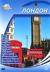 Города мира: ЛондонКаждый из нас многое знает о Лондоне. Красные двухэтажные автобусы, черные такси, красные телефонные будки, здания из красного кирпича, гвардейцы в шапках из медвежьего меха знакомы даже тем, кто никогда не был в английской столице. Старинные достопримечательности с мировой известностью, бурлящая культурная жизнь, театры, рестораны Сохо и Ковент Гардена и бесчисленные пабы, в которых за кружкой пива коротали время Шекспир, Диккенс и Черчиль... Содержание: 01. Сохо 02. Тауэр 03. Гринвич 04. Трафалгар 05. Гайд Парк 06. Парламент 07. Пикадилли 08. Тауэр Бридж 09. Ковент Гарден 10. Британский Музей 11. Китайский квартал 12. Музей Мадам Тюссо 13. Музей Шерлока Холмса