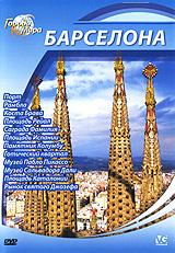 Города мира: Барселона