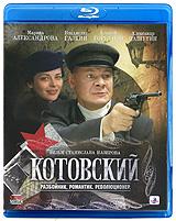 Котовский. Серии 1-8 (Blu-ray)