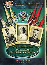 Каждый документальный фильм из цикла посвящен одной из ключевых фигур военной истории России начала XX века: Серия 1: